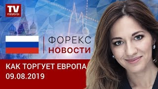 InstaForex tv news: 09.08.2019: Что нужно евро для выхода из диапазона? (EUR, USD, GBP, GOLD)