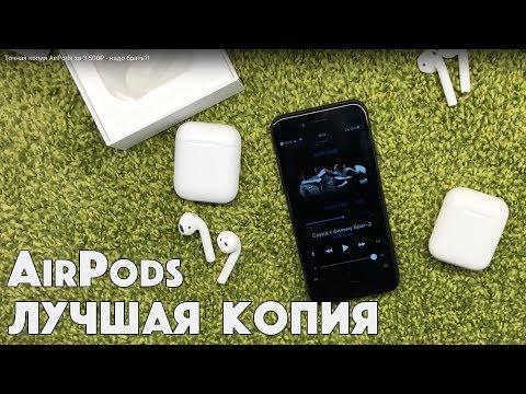Точная копия AirPods за 3.500₽ - надо брать?!
