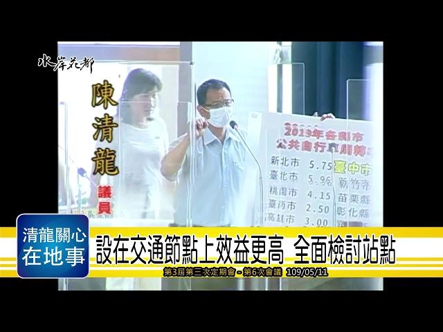 臺中市議會第三屆第三次定期會-第6次會議-陳清龍議員