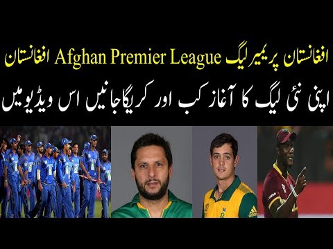 Afghanistan Cricket Board Confirms to organize Afghanistan Premier League in 2018 In UAE
