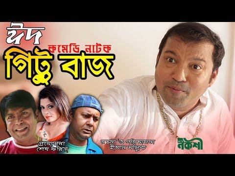 Gittu Baz Eid Comedy Drama | গিট্টু বাজ | Siddik, Tomal, Arfan Ahmed,  Jannat Rupu, Evan Mallik