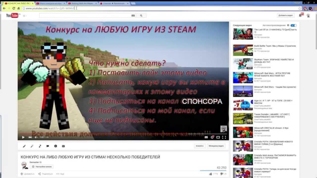 Итоги конкурса на игры из steam! - YouTube