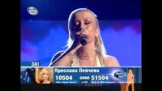 Преслава Пейчева / Preslava Peicheva - Horchat Hai Caliptus