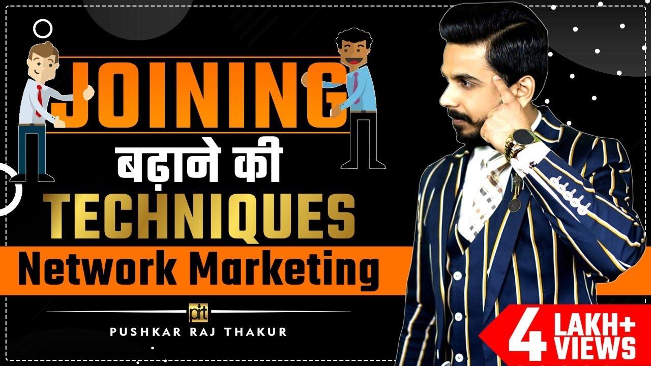 बिना Plan दिखाएं लोगो को Join करवाएं  | MLM Techniques | Pushkar Raj Thakur