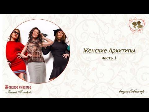Женские архитипы. Часть 1. Елена Попова