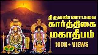 Thiruvannamalai Mahadeepam Live   Full Video  - Jaya TV