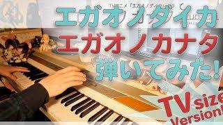 【エガオノダイカOP】「エガオノカナタ」を本格的にピアノアレンジして弾いてみました!【Chiho feat. Majiko】