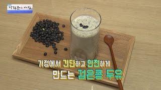 신장 건강에 좋은 검은콩 두유! [광화문의 아침] 33…
