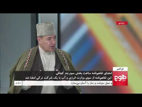 FARAKHABAR: Afghanistan, Turkey Sign Kajaki Dam MoU