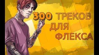 300 Треков для ФЛЕКСА Лучшие песни для ФЛЕКСА попробуй не зафлексить