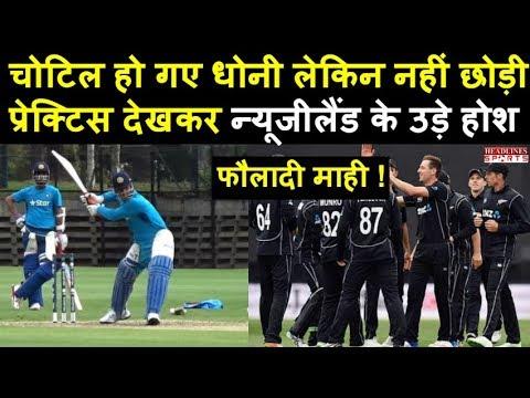 MS Dhoni ने दिखा दिया वो सिर्फ देश के लिए खेलते हैं | Headlines Sports