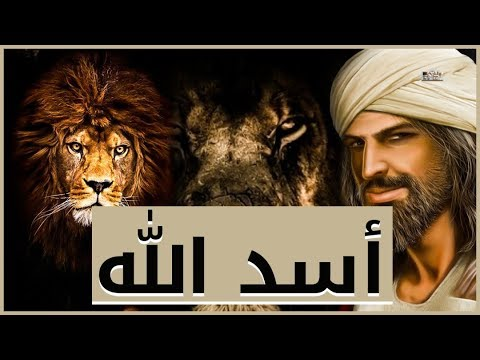 حمزة بن عبدالمطلب أسد الله و سيد الشهداء قصته العجيبه التي لم تروى Youtube