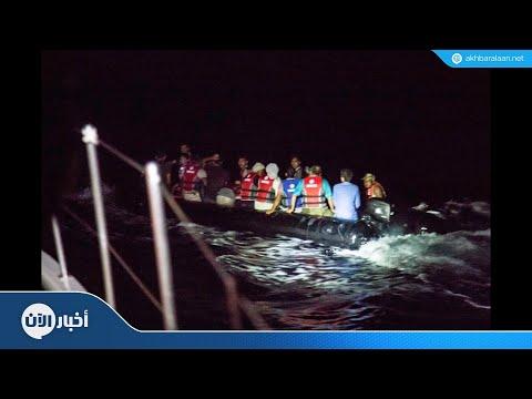 قتيلان ومفقود إثر انقلاب قارب لاجئين قبالة اليونان  - نشر قبل 23 ساعة
