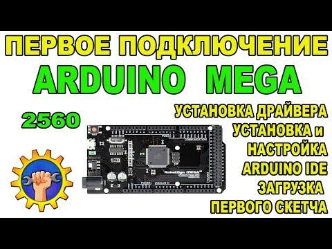 Как подключить Arduino MEGA 2560 / Установка драйвера / Загрузка скетча