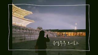 연상연하부부 한옥살기, 데이트 브이로그 ㅣ유일부부 EP…