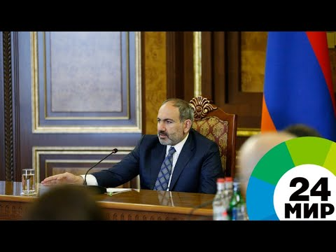Пашинян: Участие Армении в ЕАЭС – один из приоритетов правительства - МИР 24