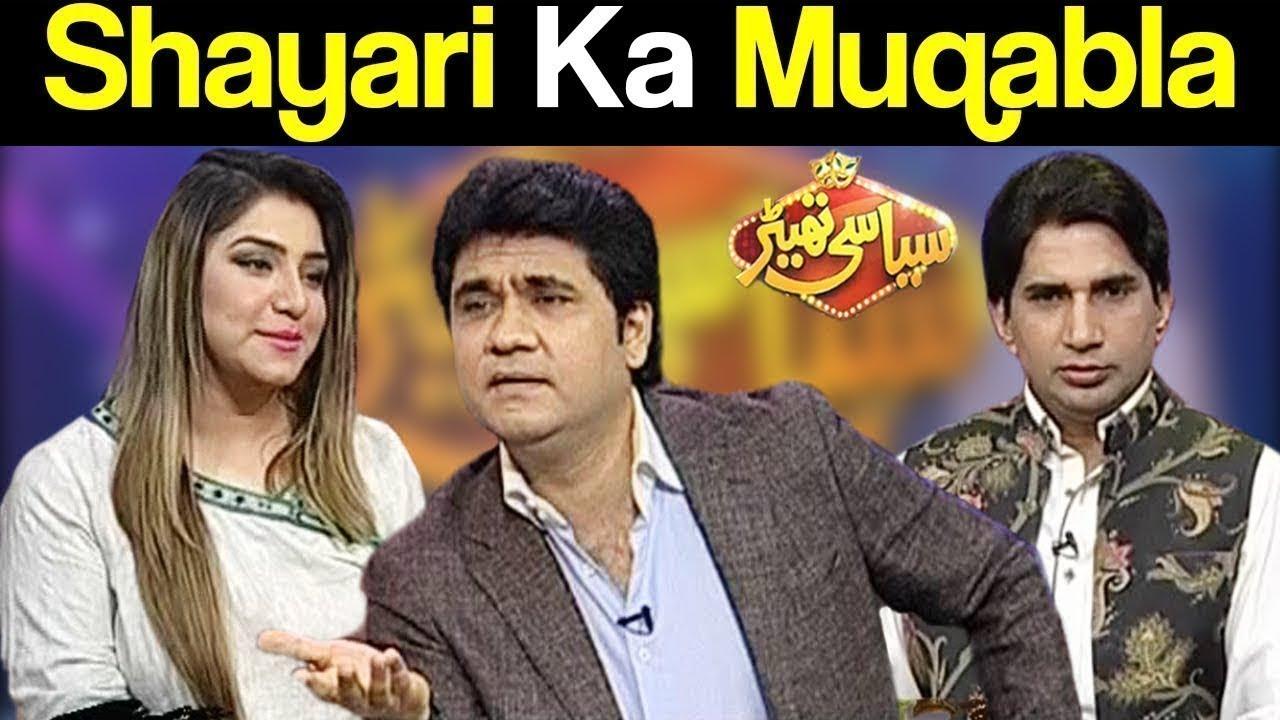 Shayari Ka Muqabla   Syasi Theater   26 September 2018   Express News