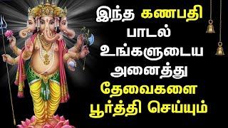 Lord Ganapathi Tamil Padalgal