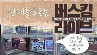 비정규직TV  엘지트윈타워청소노동자  투쟁