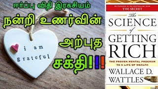 The Science of Getting Rich in Tamil   The Secret   Law of Attraction Missing Link   Part 7