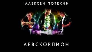 Потехин Алексей и группа Трэк & Блюз - Левскорпион   ( Весь альбом )