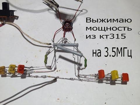 Двухтактный генератор на кт315.Какую мощность можно снять с включением транзисторов в параллель.