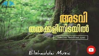 Adavi Tharukkalin Idayil malayalam Christian Devotional song