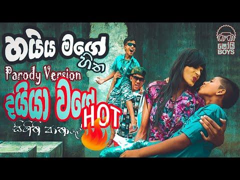 haiya-mage-hitha-හයිය-මගේ-හිත-(-parody-song-)-shoi-boys-remake-|-daiya-wage-hot-|-sinhala-funny-song