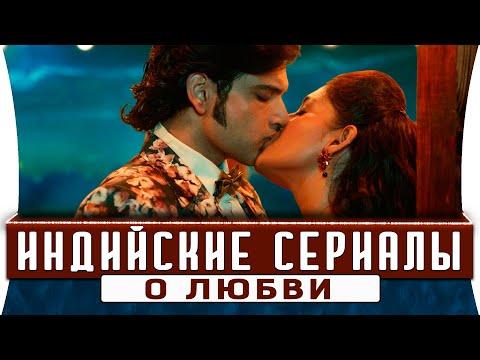 Смотреть индийские сериалы 2017 г с русской озвучкой онлайн бесплатно