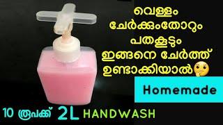 ????കാച്ചികുറുക്കിയെടുത്ത idea 10 രൂപക്ക് 2 വർഷത്തേക്കുള്ള HANDWASH വീട്ടിൽ ഉണ്ടാക്കാം/HOMEMADE/ 2019