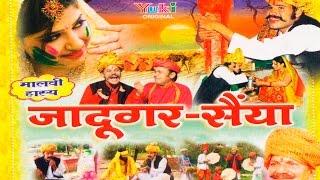 Jaadugar Saiyan | Rajasthani Short Comedy Film | by Nanuram Hekadiya | Rajasthani