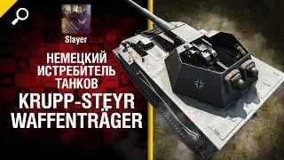 немецкий истребитель танков Krupp-Steyr Waffenträger - обзор от Slayer World of Tanks