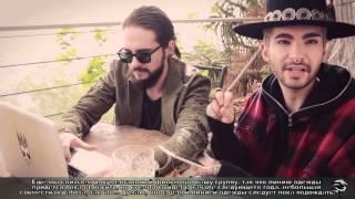 #44   Ask Tokio Hotel   Tokio Hotel TV 2015  с русскими субтитрами TOKIO HOTEL SLASH
