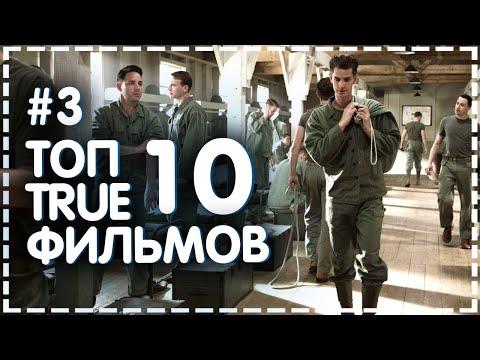 ТОП 10 ФИЛЬМОВ ОСНОВАННЫХ НА РЕАЛЬНЫХ СОБЫТИЯХ #3