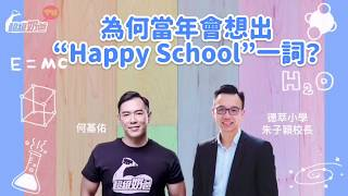 Publication Date: 2019-09-10 | Video Title: Happy School就是無功課?