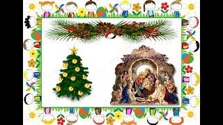 Детские песни на Рождество - Рождество пришло