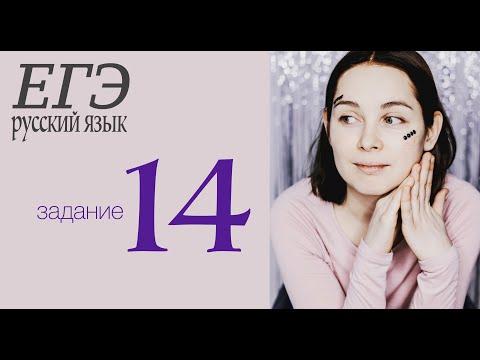 14 задание ЕГЭ по русскому языку 2020. Слитно или раздельно ???