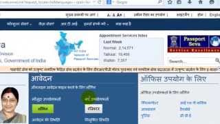 Online passport banane ke liye kya kaise kare in Hindi Video