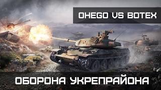 OHEGO VS BOTEX Оборона укрепрайона