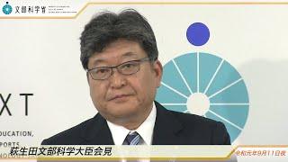 萩生田文部科学大臣会見(令和元年9月11日):文部科学省