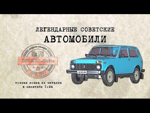 ВАЗ 21211 Нива /Коллекционный / Советские автомобили Hachette № 76/ Иван Зенкевич