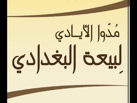ما هي الرسالة  من -كفوا الأيادي عن بيعة البغدادي-؟  - نشر قبل 3 ساعة