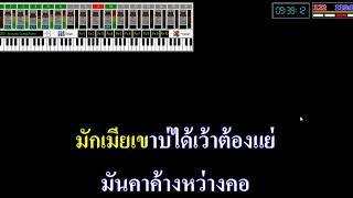 มักเมียเขา - วีรพงษ์ วงษ์ศิลป์ [KARAOKE] by wisarut sound