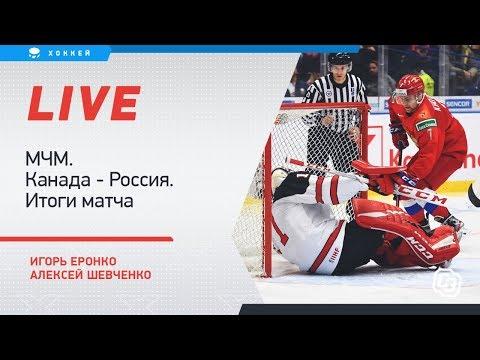 МЧМ-2020. Кошмарное поражение России от Канады. Итоги матча с Еронко и Шевченко