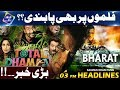 Indian Movies Banned?? - News Headlines | 04:00 PM | 21 Feb 2019 | Lahore Rang Mp3
