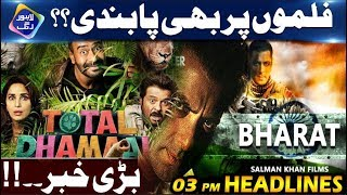 Indian Movies Banned?? - News Headlines   04:00 PM   21 Feb 2019   Lahore Rang