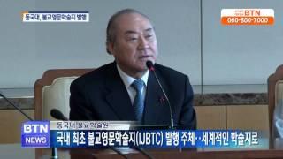 BTN뉴스국제불교문화사상사학회 영문불교학술지 동국대 불…