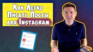 Копирайтинг | Как Научиться писать посты для Инстаграма | Тексты для Instagram thumbnail