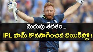 ICC Cricket World Cup 2019 : Jonny Bairstow Hits Century vs Pak || Oneindia Telugu