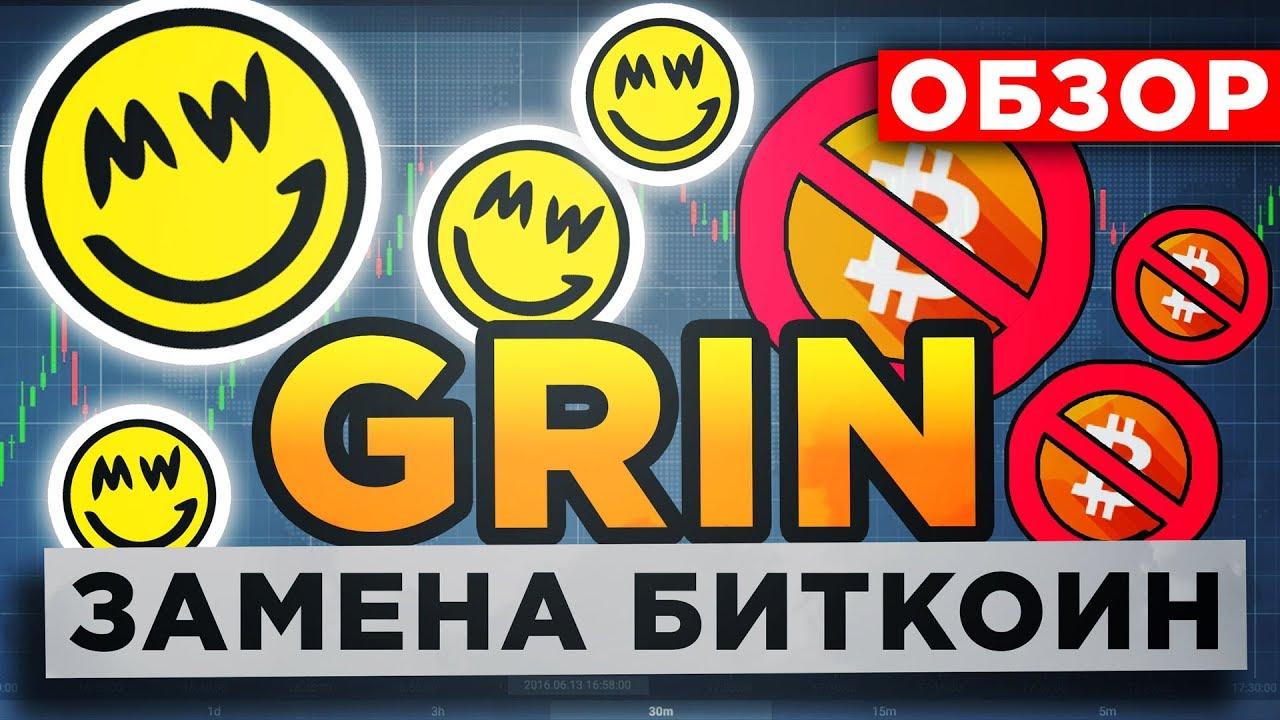 Взрывная криптовалюта GRIN Coin заменит Биткоин? Стоит ли покупать? Майнинг и Прогноз цены Grincoin